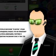Онлайн игра Businessman Simulator 3